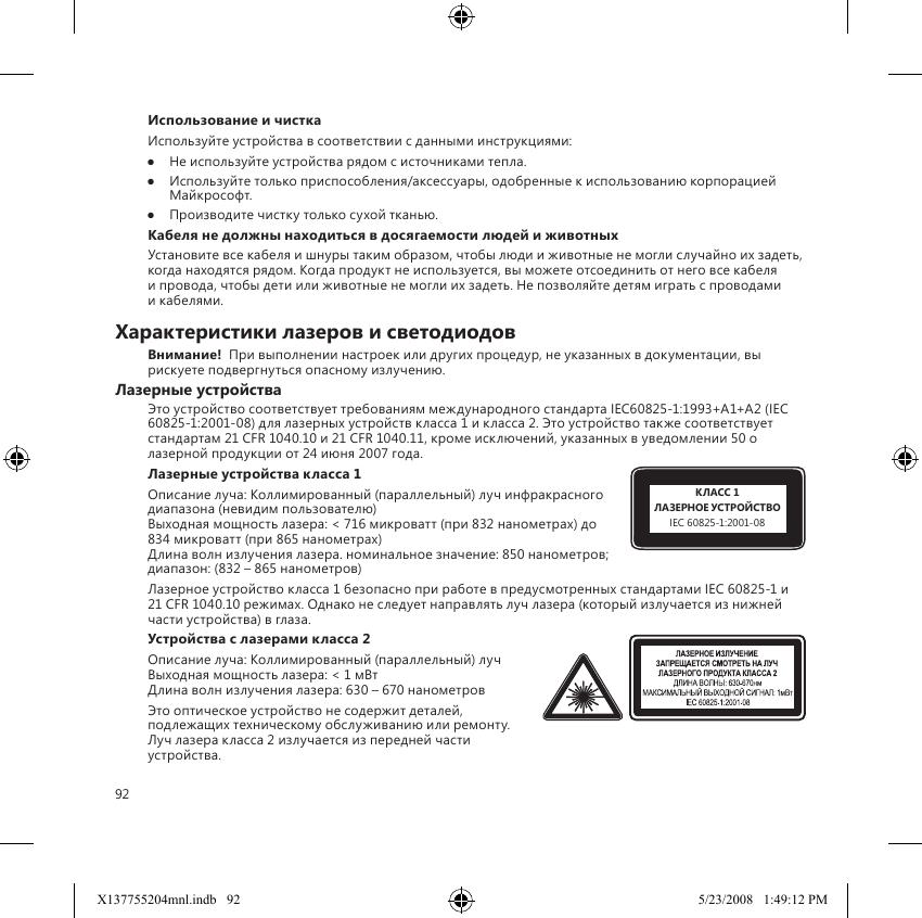 microsoft arc wireless keyboard user manual